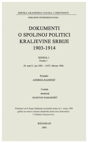DOKUMENTI  O SPOLJNOJ POLITICI  KRALJEVINE SRBIJE  1903-1914. KNJIGA I  Sveska 1